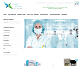 Hellenic Medical