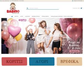 0135af081d4 Δες καταστήματα στην κατηγορία 'Παιδικά - Βρεφικά' του Skroutz.gr -  Skroutz.gr