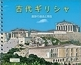 Ancient Greece (Japanese)