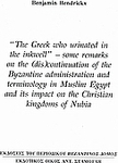 """The Greek who Urinated in the Inkwell"", Some Remarks on the (Dis) Continuation of the Byzantine Administration and Terminology in Muslim Egypt and its Impact on the Christian Kingdoms of Nubia"