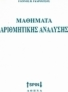 Large 20160719170214 stoicheia arithmitikis analysis