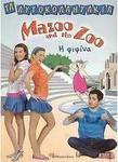 Mazoo and the Zoo, Η ψιψίνα