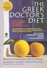 The Greek Doctor's Diet