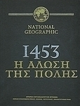 National Geographic: 1453, η Άλωση της Πόλης
