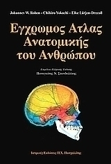 Large 20160720053835 egchromos atlas anatomikis tou anthropou