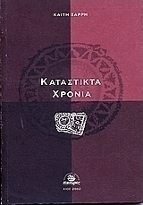 Large 20160720111454 katastikta chronia