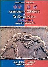 Large 20160720171752 guide book of greece and the olympic games