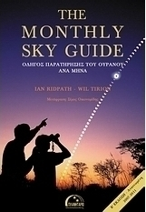 Large 20160720190358 the monthly sky guide