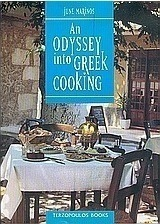 An Odyssey into Greek Cooking