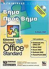 Ελληνικό Office XP Standard
