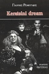 Keratsini dream