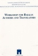 Large 20160721082430 workshop for balkan authors and translators