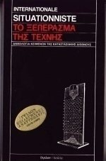 Large 20160721175010 to xeperasma tis technis