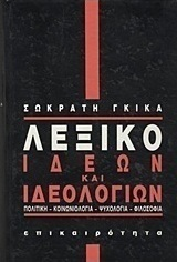 Large 20160721195829 lexiko ideon kai ideologion