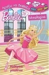 Barbie - Θέλω να γίνω... μπαλαρίνα: Μαθήματα μπαλέτου