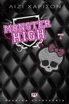 Monster High (e-book)