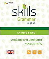 Large 20160722150125 skills grammar english epipeda v1 v2
