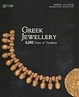 Large 20160722152123 greek jewellery