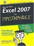 Microsoft Office Excel 2007 για πρωτάρηδες