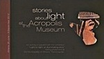 Stories About Light at the Acropolis Museum