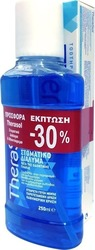 Therasol Solution 250ml + Οδοντόκρεμα 75ml