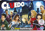 Hasbro Cluedo: The Classic Mystery Game (Νέα Έκ...