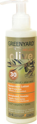 Greenyard Sunscreen Lotion with Olive & Carrot & Aloe Vera SPF30 200ml