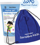 Frezyderm Sensitive Kids Styling Gel 100ml & Δώρο Πρακτικός Σάκος 100ml