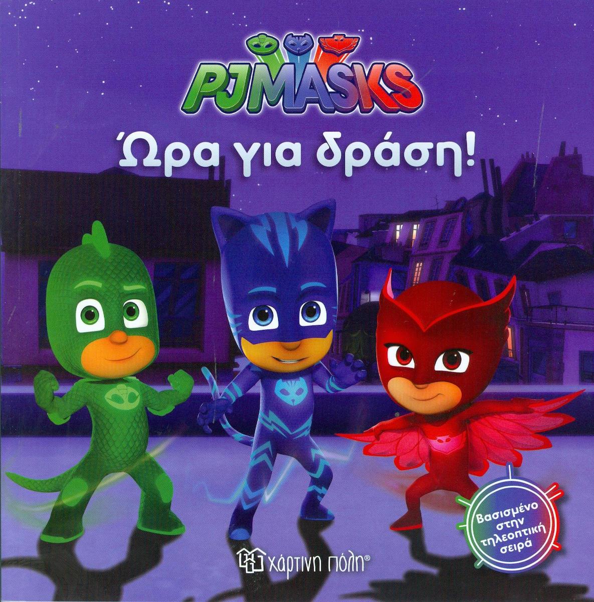 PJ MASKS 1 – ΩΡΑ ΓΙΑ ΔΡΑΣΗ - Skroutz.gr 77692b87f5f