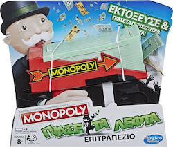 Hasbro Monopoly Cash Grab Greek Edition