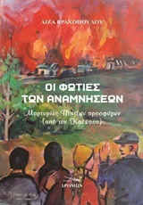 Large 20200209005625 oi foties ton anamniseon